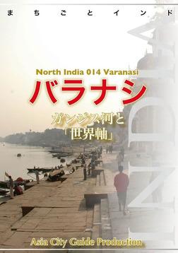 【audioGuide版】北インド014バラナシ 〜ガンジス河と「世界軸」-電子書籍