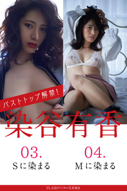 FLASHデジタル写真集R 染谷有香 03.Sに染まる 04.Mに染まる-電子書籍