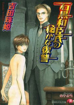 石黒和臣氏の秘かな復讐-電子書籍