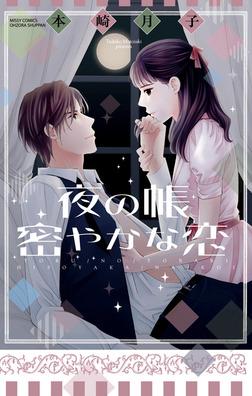 夜の帳 密やかな恋-電子書籍
