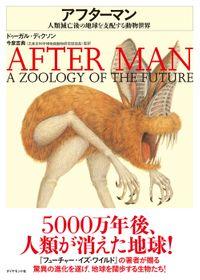 アフターマン―――人類滅亡後の地球を支配する動物世界