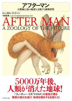 アフターマン―――人類滅亡後の地球を支配する動物世界-電子書籍