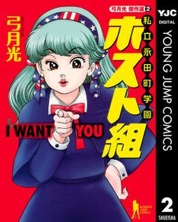 弓月光傑作選 2 私立永田町学園ホスト組-電子書籍