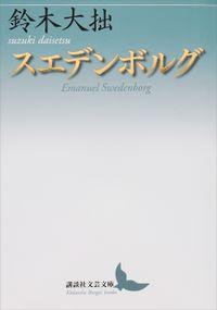 スエデンボルグ(講談社文芸文庫)