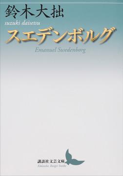 スエデンボルグ-電子書籍