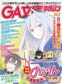 GA文庫マガジン Vol.8