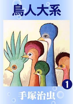 鳥人大系 1-電子書籍