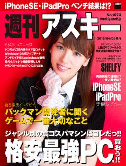 週刊アスキー No.1073 (2016年4月5日発行)-電子書籍