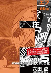 F 始動編(走り続ける者) Vol.5