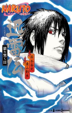 NARUTO―ナルト― 迅雷伝 狼の哭く日-電子書籍