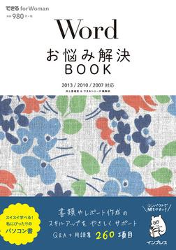 Wordお悩み解決BOOK 2013/2010/2007対応-電子書籍