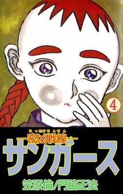 ―密凶戦線―サンガース 4-電子書籍