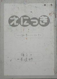 TALKEN絵日記156冊目