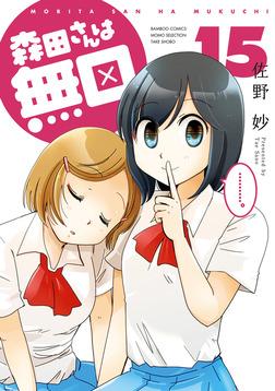 森田さんは無口 (15)-電子書籍