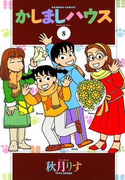 かしましハウス (8)-電子書籍