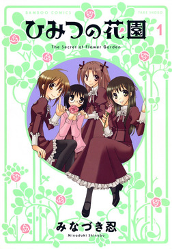 ひみつの花園 (1)-電子書籍