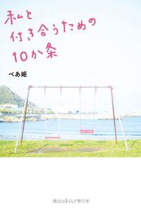 私と付き合うための10か条(魔法のiらんど)