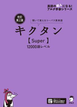 [音声DL付]改訂第2版キクタン【Super】12000語レベル-電子書籍