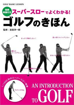 スーパースローでよくわかる! ゴルフのきほん<DVD無しバージョン>-電子書籍