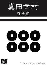 真田幸村(オリオンブックス)