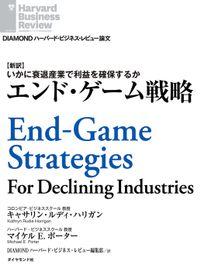 エンド・ゲーム戦略