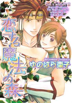 恋する魔法の森-電子書籍