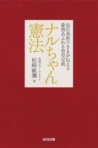 ナルちゃん憲法(光文社文庫)