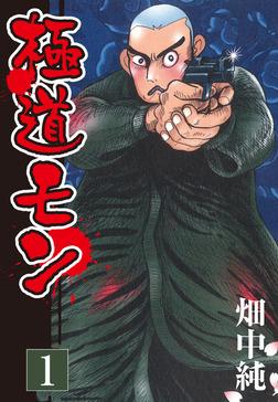 極道モン 1-電子書籍