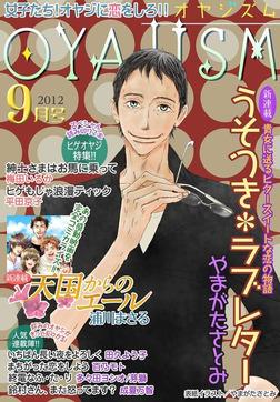 月刊オヤジズム 2012年9月号-電子書籍