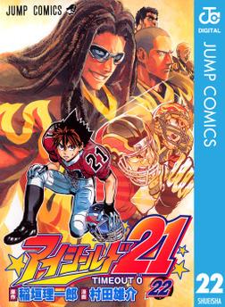アイシールド21 22-電子書籍