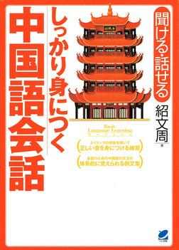 しっかり身につく中国語会話(CDなしバージョン)-電子書籍