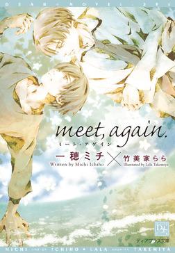 meet,again.-電子書籍