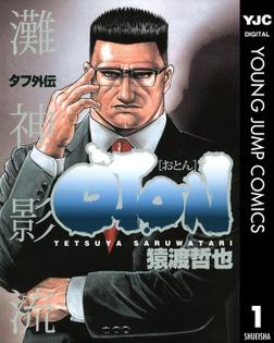 タフ外伝 OTON―おとん― 1-電子書籍