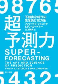 超予測力 不確実な時代の先を読む10カ条