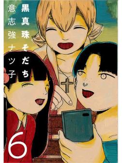 黒真珠そだち【分冊版】6話-電子書籍