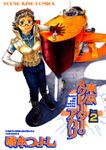 東京クレーターのアカリ(ヤングキングコミックス)