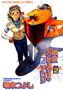 東京クレーターのアカリ(2)-電子書籍