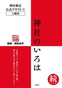 神社検定 公式テキスト3 神社のいろは 続(つづき)