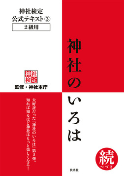 神社検定 公式テキスト3 神社のいろは 続(つづき)-電子書籍