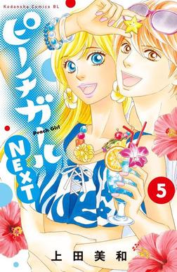 ピーチガールNEXT(5)-電子書籍