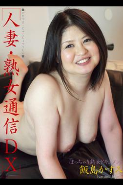 人妻・熟女通信DX 「ぽっちゃり熟女ドキュメント」 飯島かすみ 39歳-電子書籍