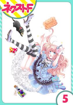 【単話売】ハートのアリス 5話-電子書籍