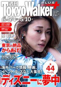 週刊 東京ウォーカー+ 2017年No.18 (5月3日発行)