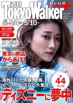 週刊 東京ウォーカー+ 2017年No.18 (5月3日発行)-電子書籍