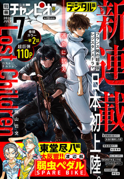 別冊少年チャンピオン2020年7月号-電子書籍