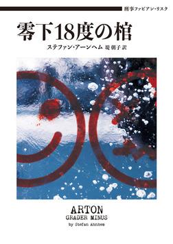 刑事ファビアン・リスク 零下18度の棺-電子書籍