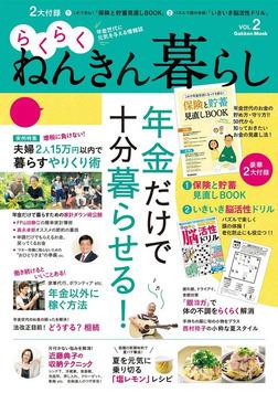 らくらくねんきん暮らし vol.2-電子書籍