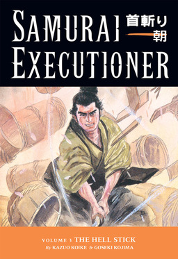 Samurai Executioner Volume 3: The Hell Stick