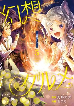 幻想グルメ 5巻-電子書籍