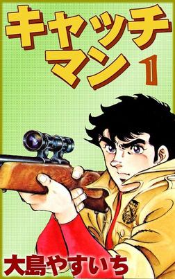キャッチマン (1)-電子書籍